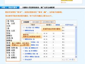 taobao如何设置直通车竞价词?
