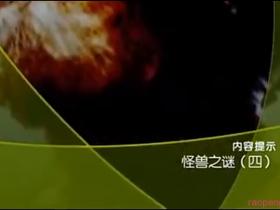 《大真探》 20130707 怪兽之谜(四)