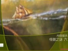 cctv《大真探》 20130908 怪兽之谜(六)
