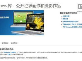微软官方推荐的9款Win7/Win8主题包合集下载