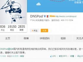 国内出现大范围DNS故障,百度等网站均受影响