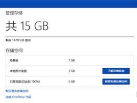 做任务,OneDrive将额外赠送8GB免费存储