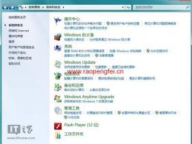 Win7版工作文件夹更新下载