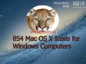 分享给Win7/Win8用:854个高清Mac OS X 图标下载