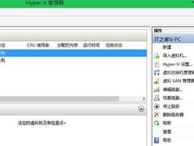 Win8/Win8.1玩转虚拟机六:Hyper-V文件共享