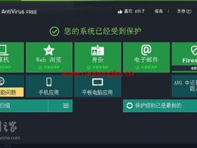 AVG杀毒软件 v2014.4569 免费版下载