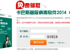 免费领卡巴斯基反病毒软件2014一年版激活码