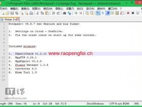 开源编辑器Notepad++ 6.6.7下载:增OneDrive