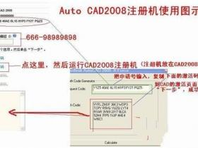 AutoCAD 2008 64位破解版简体中文注册版