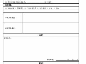 it网络信息申请表