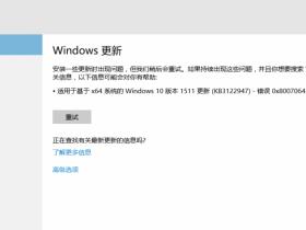 安装Win10更新KB3122947出现80070643错误解决办法