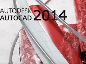 AutoCAD 2014简体中文正式版下载+注册机+序列号+永久激活方法