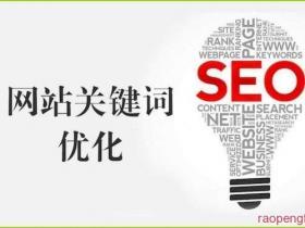 如何分析筛选网站优化的关键词