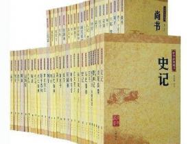 《中华经典藏书(套装共50册)》扫描版[PDF]资料下载