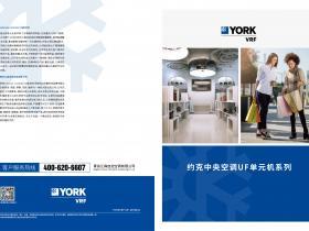 York约克UF定速单元机样册201901A 下载