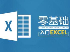 零基础入门Excel —— EXCEL新手入门学习基础视频教程