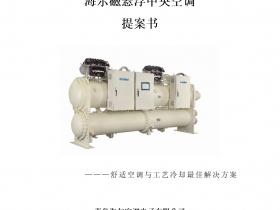 海尔磁悬浮中央空调提案书