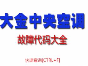 分享大金商用中央空调故障代码(全)