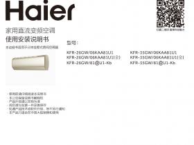 海尔KFR-35GW_06KAA81U1(金)使用说明书PDF免费下载