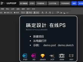 【在线PS软件】在线PS图片(照片)处理工具_在线制作编辑图片ps精简版