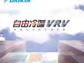 大金自由冷暖VRV选型手册PDF免费下载