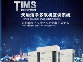TICA天加洁净多联机空调系统最新样本pdf免费下载