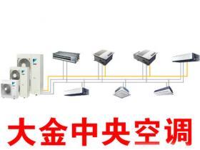 大金空调型号-最新大金中央空调型号