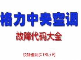 分享最全格力商用中央空调故障代码(全)