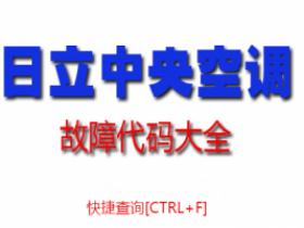 分享日立商用中央空调故障代码(全)
