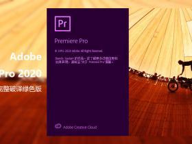 Adobe Premiere Pro 2020 v1.42 破译绿色版免费下载