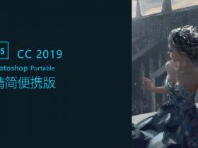 Adobe Photoshop CC 2019 精简便携版免费下载