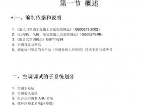空调系统运行维护手册 中央空调水机操作手册word版