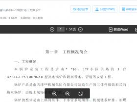 唐山某小区20t锅炉施工方案PDF下载