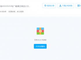 浙江宁海4X600MW电厂暖通空调设计方案免费下载