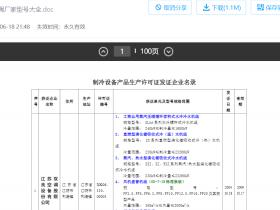 分享:国内制冷设备产品企业名录