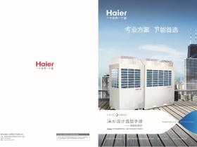 海尔设计选型手册——多联机系列MX(2012版)