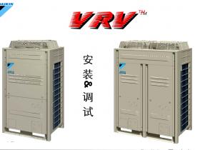 大金VRVⅢ安装调试维修培训教程 大金pptVRVⅢ教程下载
