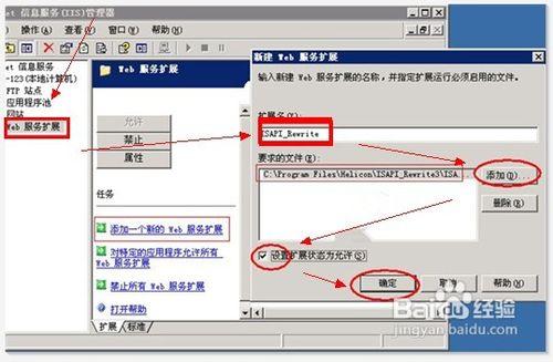 Win2003下IIS、ISAPI_Rewrite完美实现WordPress伪静态