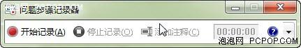 Windows 7系统的