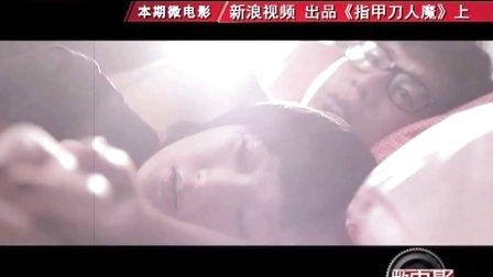 微电影2013之《指甲刀人魔》(上)