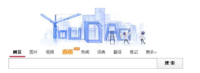 有道五一劳动节logo