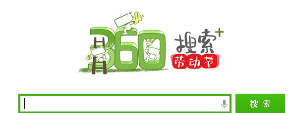 360五一劳动节logo