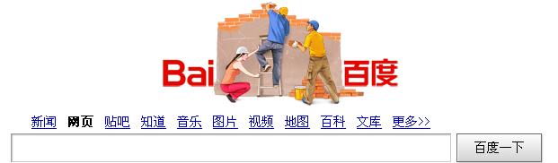 百度五一劳动节logo