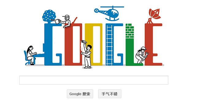 谷歌五一劳动节logo
