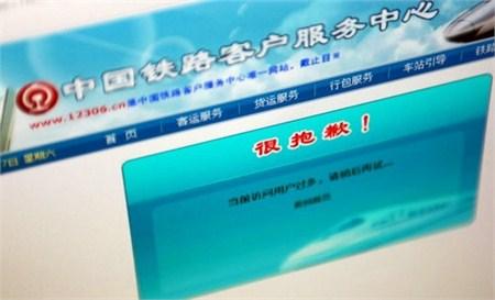 官方订票网站12306崩溃时的页面(资料图)