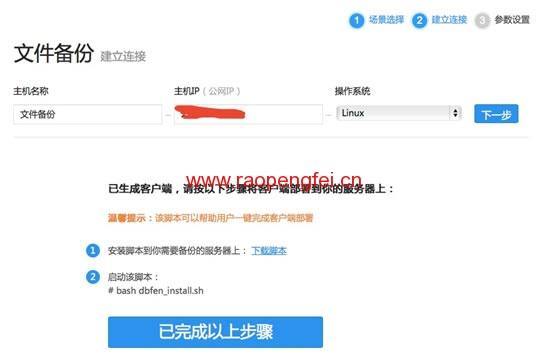 免费网站备份服务 多备份 免费工具 建站工具