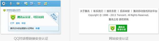 腾讯云 安全认证 自助化申请 QQ认证