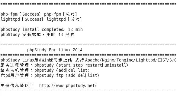 linux下安装lamp+lnmp环境