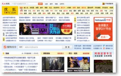 老外费解:为何中文门户总显得凌乱? 好文分享 第3张