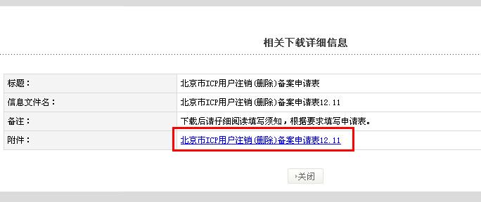 新购买的网站域名存在备案信息,如何注销备案?